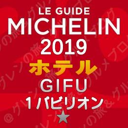 ミシュランガイド岐阜2019 ホテル 1パビリオン 1つ星