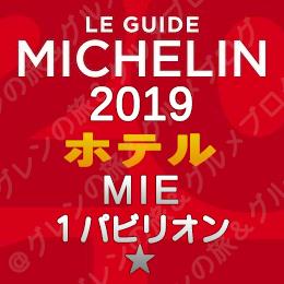ミシュランガイド三重2019 ホテル 1パビリオン 1つ星
