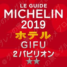 ミシュランガイド岐阜2019 ホテル 2パビリオン 2つ星