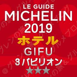 ミシュランガイド岐阜2019 ホテル 3パビリオン 3つ星
