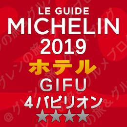 ミシュランガイド岐阜2019 ホテル 4パビリオン 4つ星