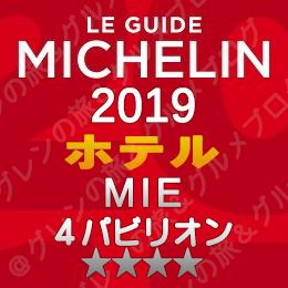 ミシュランガイド三重2019 ホテル 4パビリオン 4つ星