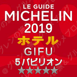 ミシュランガイド岐阜2019 ホテル 5パビリオン 5つ星