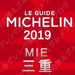 ミシュランガイド三重2019
