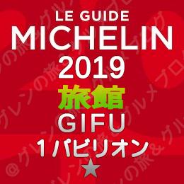 ミシュランガイド岐阜2019 旅館 1パビリオン 1つ星