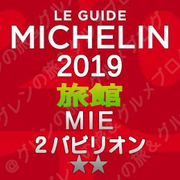 ミシュランガイド三重2019 旅館 2パビリオン 2つ星