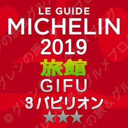ミシュランガイド岐阜2019 旅館 3パビリオン 3つ星