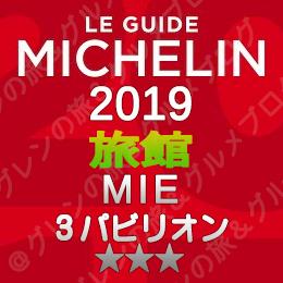 ミシュランガイド三重2019 旅館 3パビリオン 3つ星