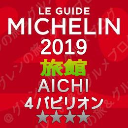 ミシュランガイド愛知2019 旅館 4パビリオン 4つ星 名古屋