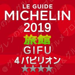 ミシュランガイド岐阜2019 旅館 4パビリオン 4つ星