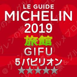 ミシュランガイド岐阜2019 旅館 5パビリオン 5つ星