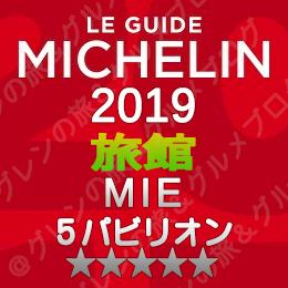 ミシュランガイド三重2019 旅館 5パビリオン 5つ星