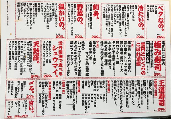 西宮北口 杉玉 寿司 居酒屋 定番メニュー