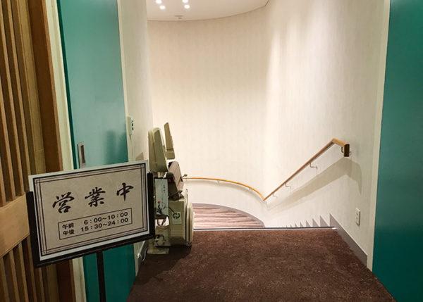 有馬温泉 ホテル 旅館 きらり 大浴場 階段で地下へ