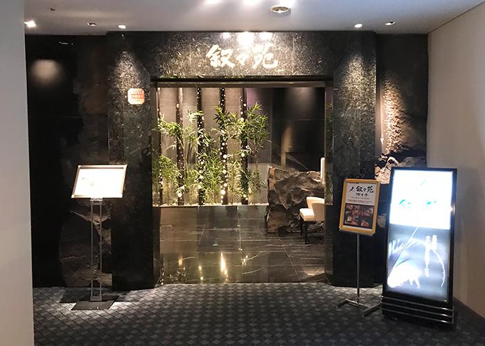 ホテルニューオータニ大阪 3F 叙々苑 游玄亭