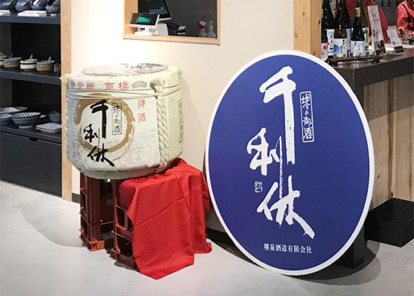 大阪 堺市 日本酒 堺泉酒造 千利休