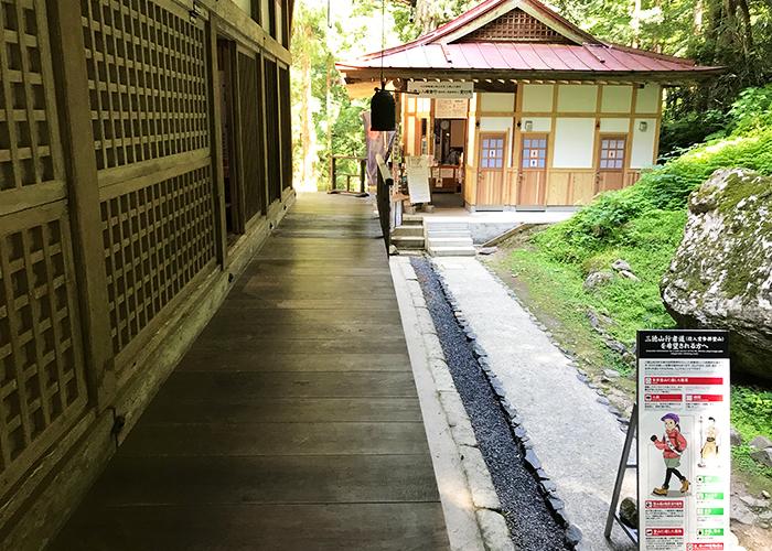 三徳山 三佛寺 投入堂 登山参拝受付所