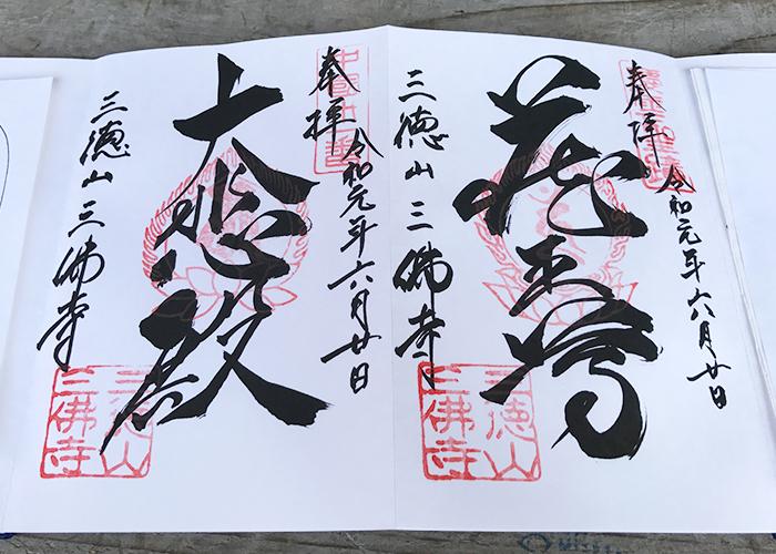 三徳山 三佛寺 投入堂 ご朱印