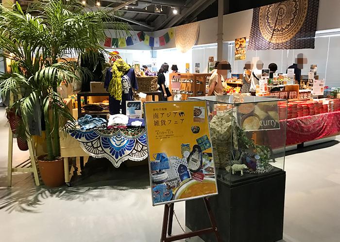 鳥取砂丘 砂の美術館 お土産 雑貨