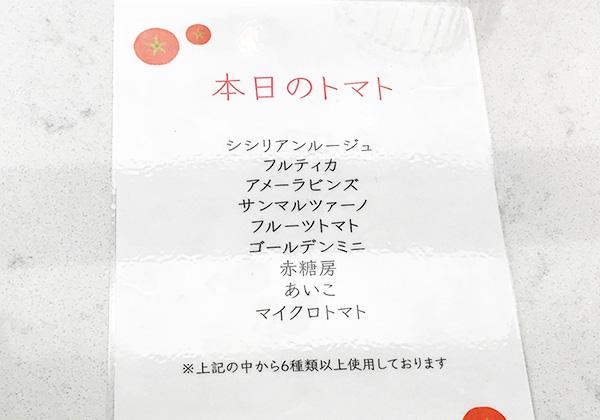 冷製トマトコレクション 本日のトマト 黄金の塩らぁ麺 ドゥエイタリアン 大阪店