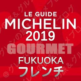 ミシュランガイド福岡2019 店舗一覧 掲載店 フランス料理