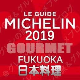 ミシュランガイド福岡2019 店舗一覧 掲載店 日本料理