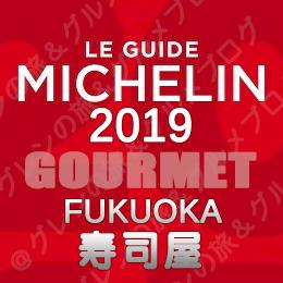 ミシュランガイド福岡2019 店舗一覧 掲載店 寿司