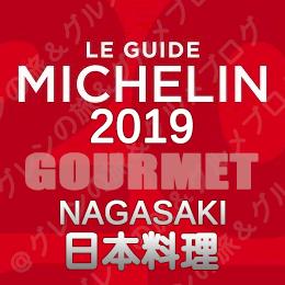ミシュランガイド長崎2019 店舗一覧 掲載店 日本料理