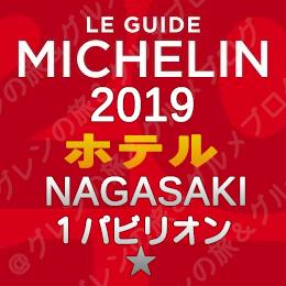 ミシュランガイド長崎2019 ホテル 1つ星 1パビリオン