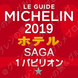 ミシュランガイド佐賀2019 ホテル 1つ星 1パビリオン