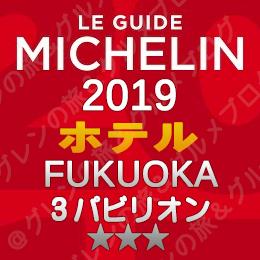 ミシュランガイド福岡2019 店舗一覧 ホテル 3つ星 3パビリオン