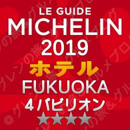 ミシュランガイド福岡2019 店舗一覧 ホテル 4つ星 4パビリオン