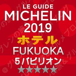 ミシュランガイド福岡2019 店舗一覧 ホテル 5つ星 5パビリオン