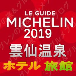 ミシュランガイド長崎2019 雲仙温泉 ホテル 旅館
