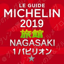 ミシュランガイド長崎2019 旅館 1つ星 1パビリオン
