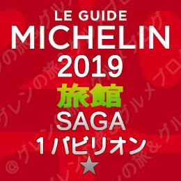 ミシュランガイド佐賀2019 旅館 1つ星 1パビリオン