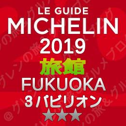 ミシュランガイド福岡2019 旅館一覧 3つ星 3パビリオン
