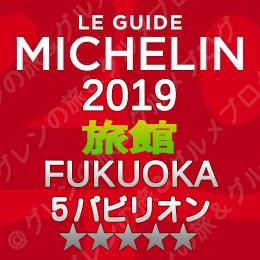 ミシュランガイド福岡2019 旅館一覧 5つ星 5パビリオン