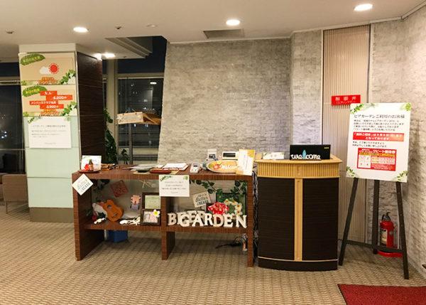 宝塚ホテル 西館 9階 ビアガーデン 受付