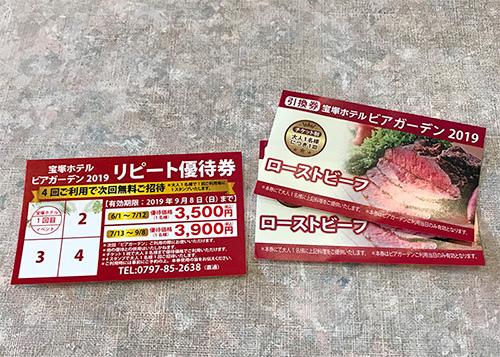 宝塚ホテル ビアガーデン ローストビーフ引換券 リピート優待券