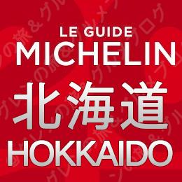 ミシュランガイド北海道