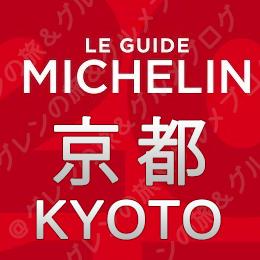 ミシュランガイド京都