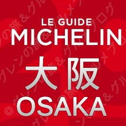 ミシュランガイド大阪