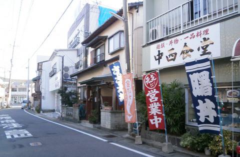 よ~いドン! たむらけんじ 商店街 いきなり日帰りツアー 福岡 志賀島 中西食堂 さざえ丼
