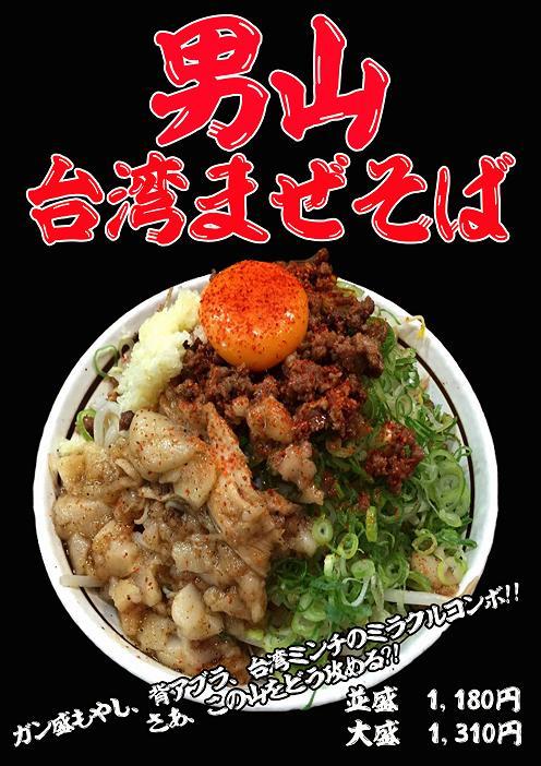 マツコの知らない世界 台湾まぜそばの世界 汁なし麺 麺屋はるか