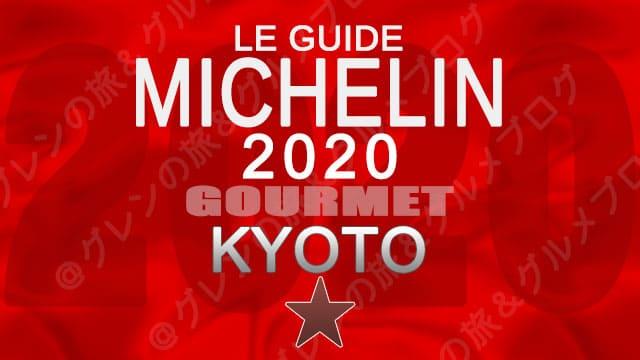 ミシュランガイド京都2020 店舗一覧 掲載店 1つ星