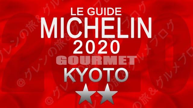 ミシュランガイド京都2020 店舗一覧 掲載店 2つ星