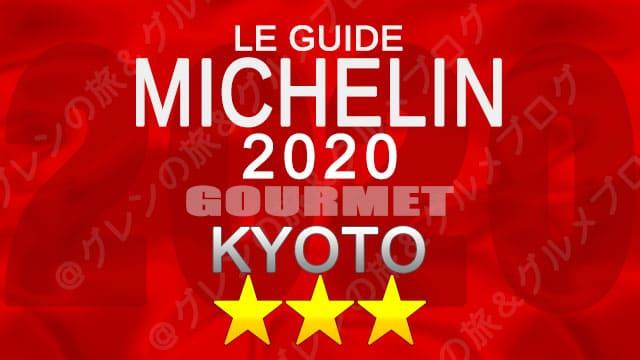 ミシュランガイド京都2020 店舗一覧 掲載店 3つ星
