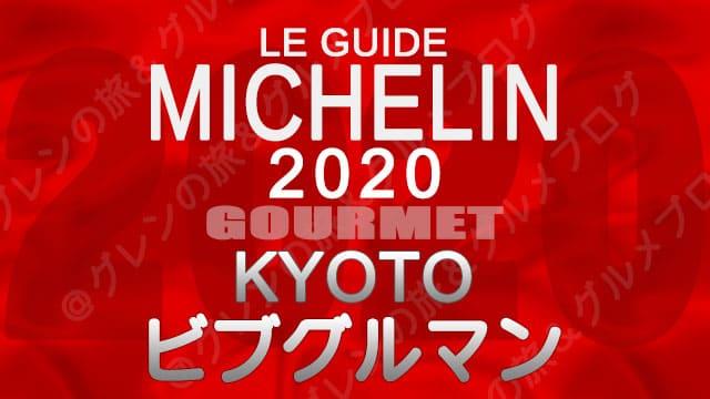 ミシュランガイド京都2020 店舗一覧 掲載店 ビブグルマン