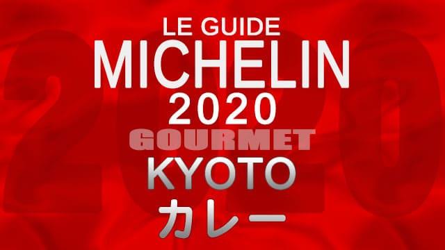 ミシュランガイド京都2020 店舗一覧 掲載店 カレー